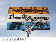 Баскетбольное кольцо на фоне неба. Стоковое фото, фотограф Артур Якуцевич / Фотобанк Лори