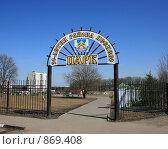 Вход в парк 30-летия района Ясенево (2009 год). Стоковое фото, фотограф Lana / Фотобанк Лори