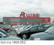 Купить «Автостоянка перед гипермаркетом Ашан в Москве», фото № 869952, снято 17 мая 2009 г. (c) Михаил Головкин / Фотобанк Лори
