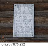 Купить «Тотьма. Доска на Доме-музее И.А.Кускова», эксклюзивное фото № 876252, снято 16 марта 2009 г. (c) Румянцева Наталия / Фотобанк Лори