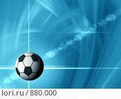 Купить «Футбольный мяч», иллюстрация № 880000 (c) ElenArt / Фотобанк Лори