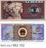 Купить «Деньги, 5 фаней, Китай», фото № 882192, снято 22 мая 2019 г. (c) Александр Солдатенко / Фотобанк Лори