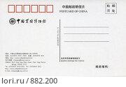 Купить «Почтовая карточка без марки, Китай», иллюстрация № 882200 (c) Александр Солдатенко / Фотобанк Лори