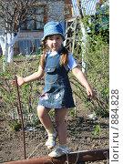 Купить «Юный садовод», фото № 884828, снято 11 мая 2009 г. (c) Андрей Соловьев / Фотобанк Лори