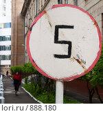 Купить «Цифра 5 на знаке с потрескавшейся краской на фоне переулка», фото № 888180, снято 25 мая 2009 г. (c) Сергей Чистяков / Фотобанк Лори