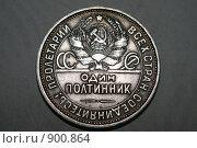 Купить «Серебряная монета 1925 года, другая сторона», фото № 900864, снято 27 мая 2009 г. (c) Пересыпкина Елена Игоревна / Фотобанк Лори