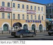 Купить «Здание бывшей Новой монастырской гостиницы, построено в 1863 году. Проспект Красной Армии, 140/1. Город Сергиев Посад. Московская область», эксклюзивное фото № 901732, снято 27 мая 2009 г. (c) lana1501 / Фотобанк Лори