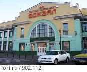 Железнодорожный вокзал города Улан-Удэ, Бурятия (2006 год). Редакционное фото, фотограф Александр Подшивалов / Фотобанк Лори