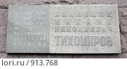 Купить «Москва.Мемориальная доска на доме №1 на Котельнической набережной», фото № 913768, снято 6 июня 2009 г. (c) АЛЕКСАНДР МИХЕИЧЕВ / Фотобанк Лори