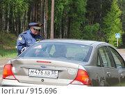 Купить «Инспектор ДПС проверяет документы на федеральной трассе», эксклюзивное фото № 915696, снято 22 мая 2009 г. (c) Free Wind / Фотобанк Лори
