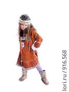 Купить «Портрет девочки в кухлянке на белом фоне», фото № 916568, снято 9 июня 2009 г. (c) Ирина Игумнова / Фотобанк Лори