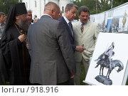 Купить «Министр и мэр», фото № 918916, снято 12 июня 2009 г. (c) Евгений Мареев / Фотобанк Лори