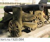 Купить «Старые пушки. Музей под открытым небом.», фото № 920084, снято 9 июня 2009 г. (c) Зуев Андрей / Фотобанк Лори