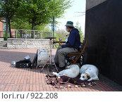 Уличный музыкант с четвероногими друзьями (2006 год). Редакционное фото, фотограф Евгения Кускова / Фотобанк Лори