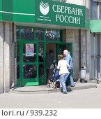 Купить «Сбербанк России», фото № 939232, снято 26 мая 2009 г. (c) urchin / Фотобанк Лори
