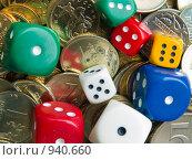 Купить «Игральные кости и монеты», фото № 940660, снято 24 июня 2009 г. (c) Кирпинев Валерий / Фотобанк Лори