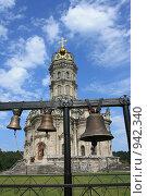 Купить «Храм Знамения в Дубровицах, г.Подольск», эксклюзивное фото № 942340, снято 23 июня 2009 г. (c) Яна Королёва / Фотобанк Лори