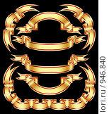 Золотистые ленты на черном фоне. Стоковая иллюстрация, иллюстратор Андрей Беляев / Фотобанк Лори