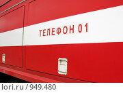 Пожарная машина. Стоковое фото, фотограф Юлия Подгорная / Фотобанк Лори