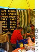 Купить «Кришнаиты. Праздник колесниц», эксклюзивное фото № 950820, снято 6 июня 2009 г. (c) lana1501 / Фотобанк Лори