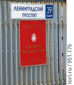 """Купить «""""Храм Кришны"""" - табличка на заборе», эксклюзивное фото № 951176, снято 6 июня 2009 г. (c) lana1501 / Фотобанк Лори"""