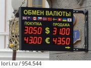 Купить «Вывеска обменного пункта», фото № 954544, снято 6 июня 2009 г. (c) Синицын Игорь / Фотобанк Лори
