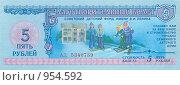 Купить «Благотворительный билет советского детского фонда имени В.И. Ленина», фото № 954592, снято 23 сентября 2019 г. (c) Хименков Николай / Фотобанк Лори