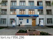 Смоленский филиал Международного юридического института (2009 год). Редакционное фото, фотограф Журавлев Андрей / Фотобанк Лори