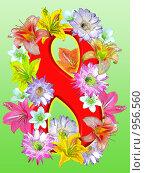 Купить «Открытка к празднику 8 Марта», иллюстрация № 956560 (c) Инна Грязнова / Фотобанк Лори
