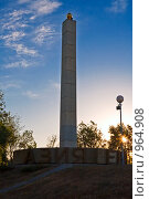 """Купить «Стела """"Европа - Азия"""", город Оренбург», эксклюзивное фото № 964908, снято 23 июня 2009 г. (c) Кучкаев Марат / Фотобанк Лори"""