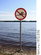 Купаться запрещено. Стоковое фото, фотограф Сидоров Артем Романович / Фотобанк Лори