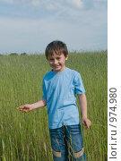 Купить «Мальчик в поле», фото № 974980, снято 11 июня 2009 г. (c) Куликова Татьяна / Фотобанк Лори