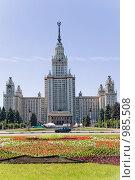 Купить «МГУ», фото № 985508, снято 31 мая 2009 г. (c) Илюхина Наталья / Фотобанк Лори