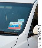 Купить «Пропуск на лобовом стекле автомобиля», фото № 995748, снято 17 июля 2009 г. (c) Оксана Белая / Фотобанк Лори