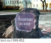Табличка памятника Тамбовскому мужику (2007 год). Редакционное фото, фотограф SevenOne / Фотобанк Лори