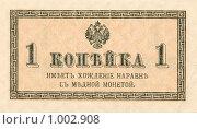 Купить «Разменный билет 1 копейка (1915 год)», фото № 1002908, снято 19 августа 2019 г. (c) Хименков Николай / Фотобанк Лори