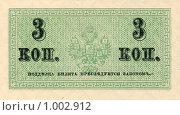 Купить «Разменный билет 3 копейки (1915 год) оборотная сторона», фото № 1002912, снято 15 декабря 2018 г. (c) Хименков Николай / Фотобанк Лори