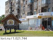 Купить «Реклама на курьих ножках. г. Бийск», эксклюзивное фото № 1021744, снято 3 июля 2009 г. (c) Free Wind / Фотобанк Лори