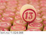 Купить «Бочонок лото с числом тринадцать (13)», фото № 1024088, снято 25 апреля 2009 г. (c) pzAxe / Фотобанк Лори