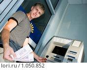 Купить «Молодой человек получает деньги в банкомате», фото № 1050852, снято 18 августа 2009 г. (c) Александр Легкий / Фотобанк Лори