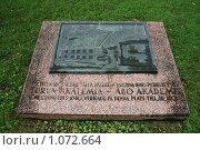 Купить «Городской пейзаж. Мемориальная доска (г. Турку. Финляндия)», фото № 1072664, снято 2 августа 2009 г. (c) Александр Секретарев / Фотобанк Лори