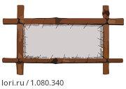 Купить «Бамбуковая рамка», иллюстрация № 1080340 (c) Сергей Королько / Фотобанк Лори