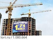 Купить «Цены на жилье», фото № 1080664, снято 28 августа 2009 г. (c) Александр Николаев / Фотобанк Лори