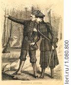 Охотничьи костюмы. Мода 19-го века. Стоковое фото, фотограф Влад  Плотников / Фотобанк Лори