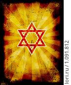Купить «Фон для еврейского праздника Йом Кипур в стиле гранж со звездой Давида», иллюстрация № 1091812 (c) крижевская юлия валерьевна / Фотобанк Лори
