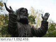 Купить «Преподобный Серафим Саровский фрагмент памятника», фото № 1092416, снято 8 сентября 2009 г. (c) Андрей Дыдыкин / Фотобанк Лори