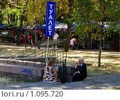 На свежем воздухе... (2009 год). Редакционное фото, фотограф Аркадий Хоменко / Фотобанк Лори