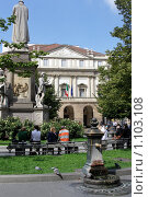 Купить «Милан, театр Ла Скала», фото № 1103108, снято 17 сентября 2009 г. (c) Demyanyuk Kateryna / Фотобанк Лори