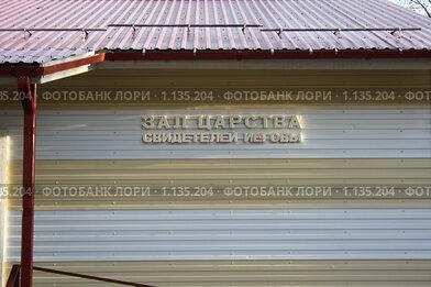 Купить «Зал царства свидетелей Иеговы», эксклюзивное фото № 1135204, снято 6 октября 2009 г. (c) Василий Пешненко / Фотобанк Лори