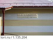 Зал царства свидетелей Иеговы. Стоковое фото, фотограф Василий Пешненко / Фотобанк Лори